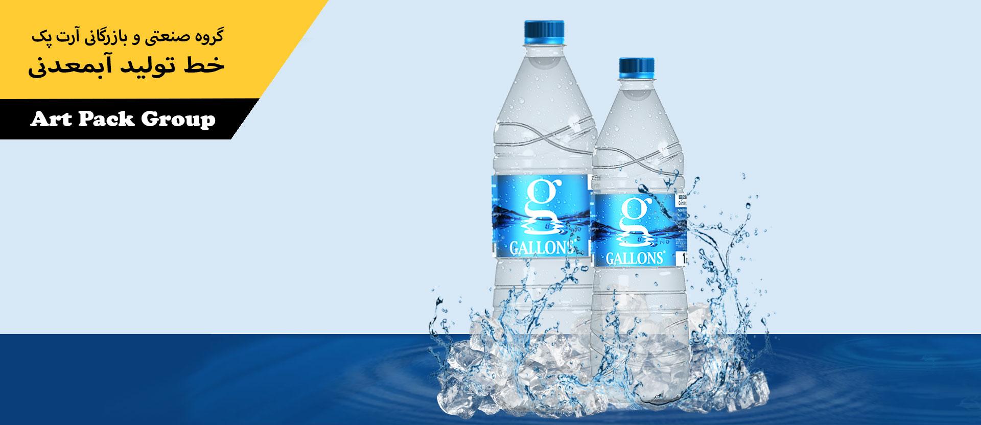 خط تولید آبمعدنی و آشامیدنی