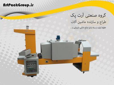 دستگاه شرینک دوگانه سوز (برقی، گازی) - گروه صنعتی آرت پک