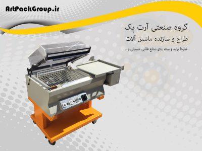 دستگاه مینی شرینک پک کابینی - گروه صنعتی آرت پک