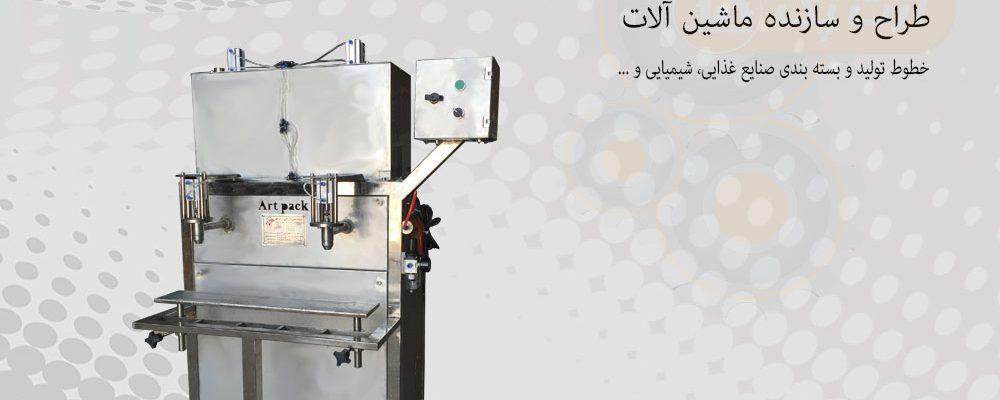 دستگاه پرکن عسل - گروه صنعتی آرت پک