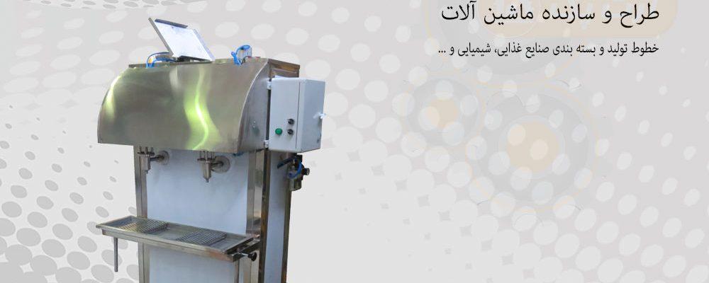 دستگاه پرکن مایعات - گروه صنعتی آرت پک