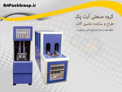 دستگاه بادکن بطری پت و پریفرم - گروه صنعتی آرت پک