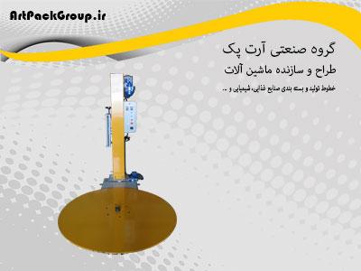 دستگاه استرچ پالت - گروه صنعتی آرت پک