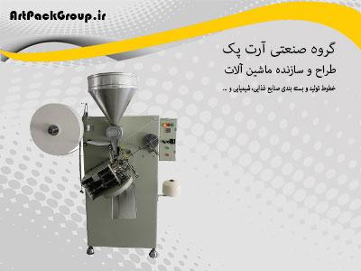 دستگاه بسته بندی چای کیسه ای (تی بگ) - گروه صنعتی آرت پک
