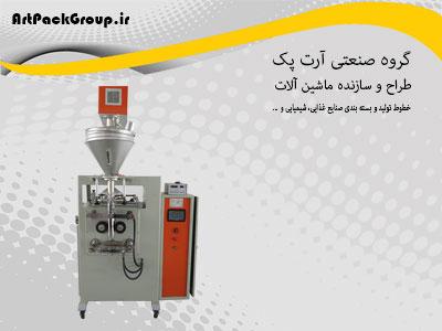 دستگاه بسته بندی مواد پودری درون پاکت - گروه صنعتی آرت پک