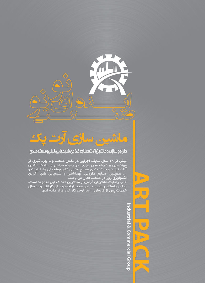 آگهی ها و نیازمندی های صنعتی ایران